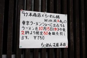 20101014in13