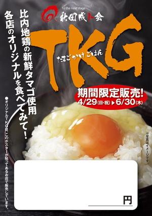 Tkg_poster1