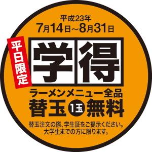 20110720gakuwaripop02