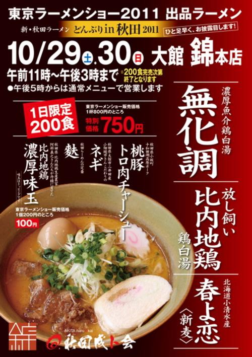 Akita_poster01