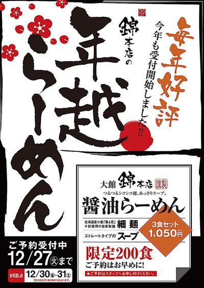 20111203toshukoshi2011