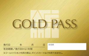 20120814goldpass_a