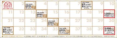 20120814pointcard_b