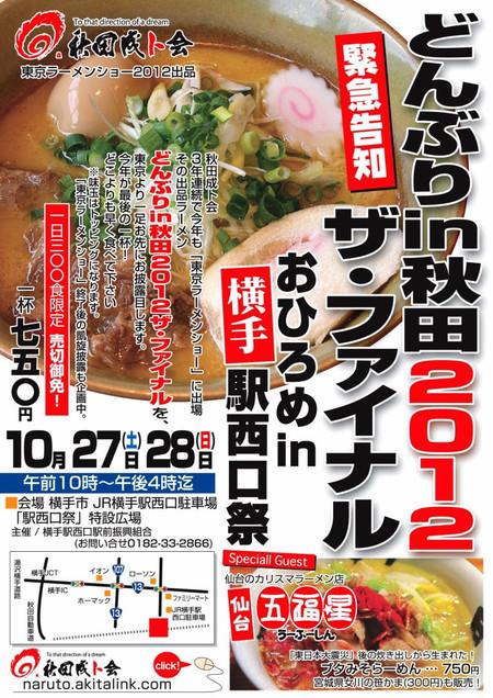 20121023ekinishigutisai