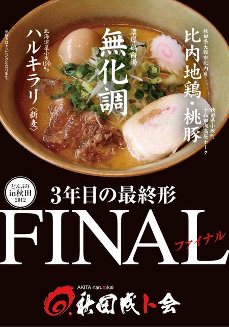 201210290don_final_a