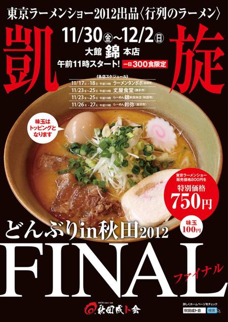 20121119_nishikiodate_1