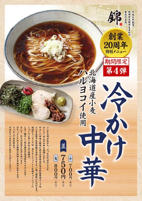 2015042420th4_tsutizaki